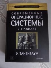 Книга Современные операционные системы. э.таненбаум. 2011г