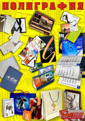 Креативный дизайн полиграфической,  сувенирной продукции и наружной рек