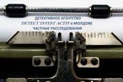 Детективное агентство DIA в Молдове | Услуги детектива | Детектив