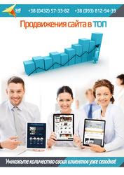 Продвижение сайтов в сети Интернет. Умножьте количество своих клиентов