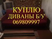 КУПЛЮ ДИВАНЫ Б/У В ЛЮБОМ СОСТОЯНИИ