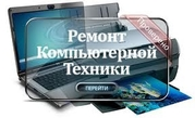 =РЕМОНТ ЭЛЕКТРОНИКИ ЛЮБОЙ СЛОЖНОСТИ=