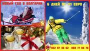 Новый Год на лыжах в Болгарии с ELDORADO TUR !!!