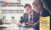 Полный курс программы Mini-MBA от MMU Business School!