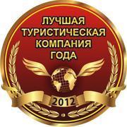 Туры по Украине. Бронирование отелей,  трансферов,  экскурсии по Киеву.