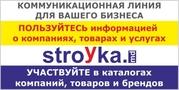 STROYKA - cтроительный сайт в Молдове
