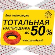Тотальная Распродажа! Теплый пол со скидкой до -50% терморегуляторы!