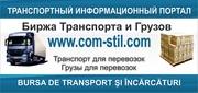 Portal,  bursa de transport pentru cautarea marfurilor si transportulu