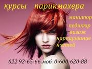 Ускоренный курс парикмахера стилиста