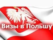 Работа в Польше на СКЛАДАХ!!! Рабочие ПРИГЛАШЕНИЯ под вакансии!