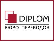 Бюро переводов Diplom + апостиль