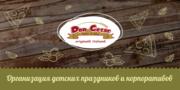 Doncezar - ароматная пицца по оригинальным рецептам