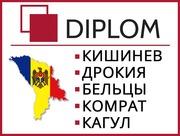Diplom – сеть бюро переводов. Быстро и качественно. Апостиль.
