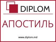 Бюро переводов в Молдове + легализация документов